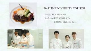 『제 1회 한식드림경연대회』 음식소개 영상