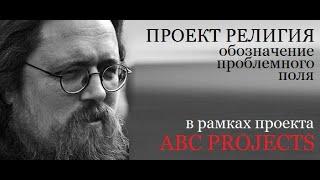Проект РЕЛИГИЯ: обозначение проблемного поля - протодиакон Андрей Кураев