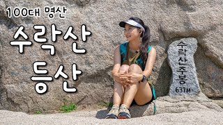 [Eng] 수락산 최단거리 등산 | 여름 산행 | with LG TONE free | Surak Mountain | Outdoor