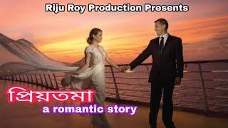 Priyotama | প্রিয়তমা | A Romantic Story| Bengali Love Story | Riju Roy | Krishna Music
