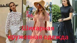 Стильное кружево в одежде Женская мода 2021 2022