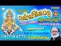 பள்ளிக்கட்டு   வீரமணிராஜு சிறந்த ஐயப்பன் பாடல்கள் தொகுப்பு   Pallikattu   Veeramani Raju Ayyappan