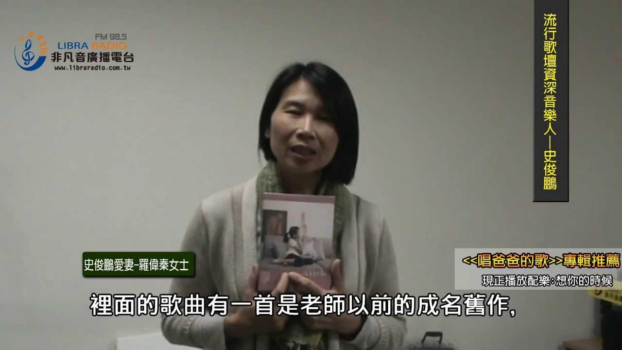 史俊鵬《唱爸爸的歌》專輯推薦影片 非凡音廣播電臺 製作 - YouTube