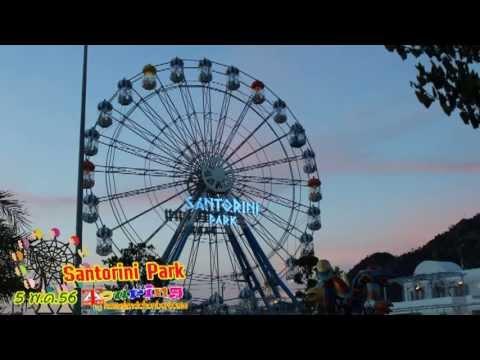 Santorini Park อ.ชะอำ จ.เพชรบุรี Trip 72