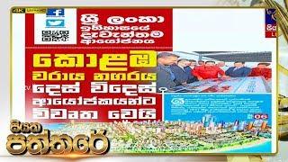 Siyatha Paththare | 09.12.2019 | Siyatha TV Thumbnail