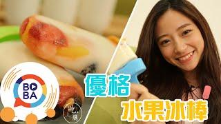 【吃‧上癮】DIY【優格水果冰棒】 超可愛萌妹陪你吃冰消暑氣