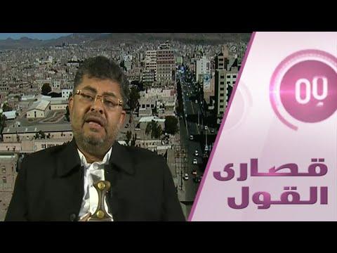 محمد علي الحوثي: نسيطر على ثلثي سكان اليمن!  - نشر قبل 7 ساعة