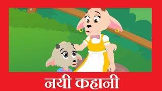 भेड़िया और सात बकरी के बच्चों की नयी हिंदी कहानियाँ | The Wolf and Seven Little Goats Story in Hindi