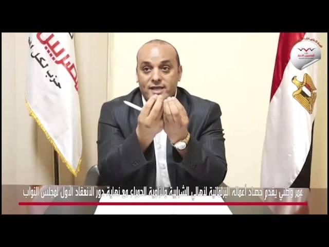 عمر وطني يقدم حصاد أعماله البرلمانية لأهالي الشرابية والزاوية الحمراء