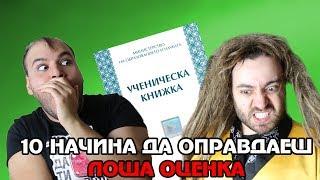 10 НАЧИНА ДА ОПРАВДАЕТЕ ЛОША ОЦЕНКА ПРЕД РОДИТЕЛ (ft. Zakary)