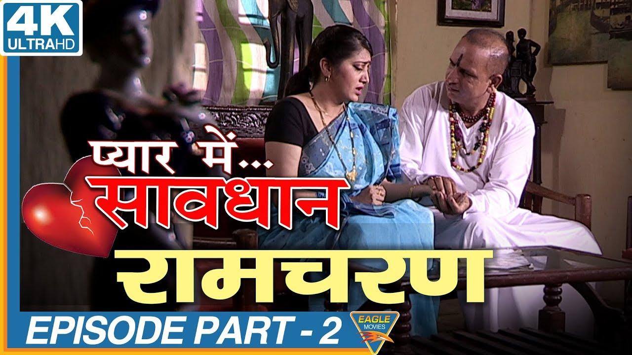 Download Ramcharan Episode 02    Pyar Mein Savdhan Hindi Web Series    Eagle Web Series