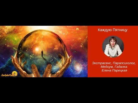 Негатив и Порча - Первичные Признаки(!) Елена Парецкая  - Экстрасенс, Парапсихолог, Медиум, Гадалка