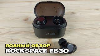 RockSpace EB30 - наушники с добротным звуком и SBC кодеком