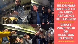Безумный винный тур на АЛКО-АВТОБУСЕ по Тбилиси