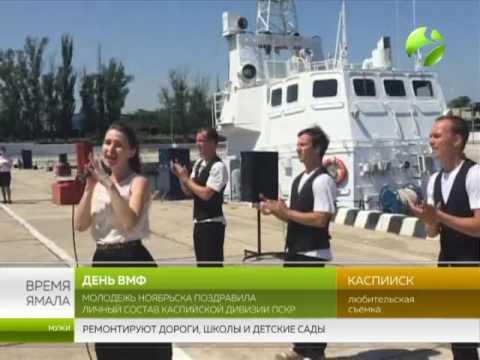 Департамент молодёжной политики и туризма Ямало-Ненецкого