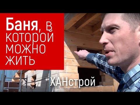 Отделка бани внутри своими руками под ключ в Красноярске.  Строительство и внутренняя отделка бань