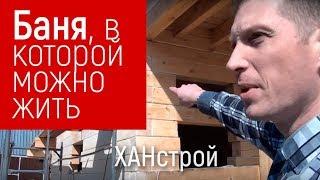 видео Отделка брусовых бань, отделочные работы внутри бани из бруса