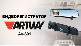 Відеореєстратор Artway AV 601 - відео огляд