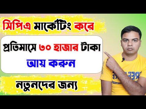 CPA Marketing Bangla Tutorial 2021 How to Make Money Paysale CPA Marketing A to Z Bangla Tutorial