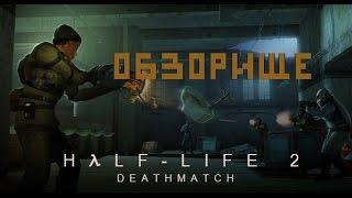 Обзор Игры Half life 2 Deathmatch
