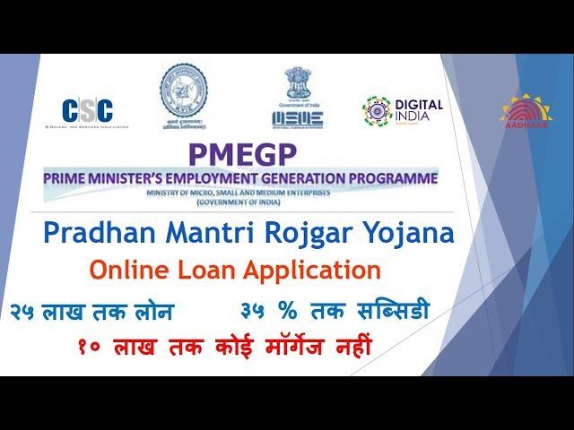 pradhan manti rojgar yojana online application   ???????????? ?????? ????? 25 ??? ??? 35% ???????