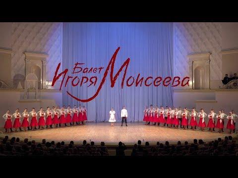 Открытие 82-ого сезона! Балет Игоря Моисеева.