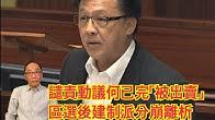 20191212 譴責動議何已完「被出賣」 區選後建制派分崩離析