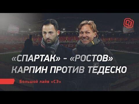 «Спартак» - «Ростов» - Карпин против Тедеско. Большой лайв «СЭ»