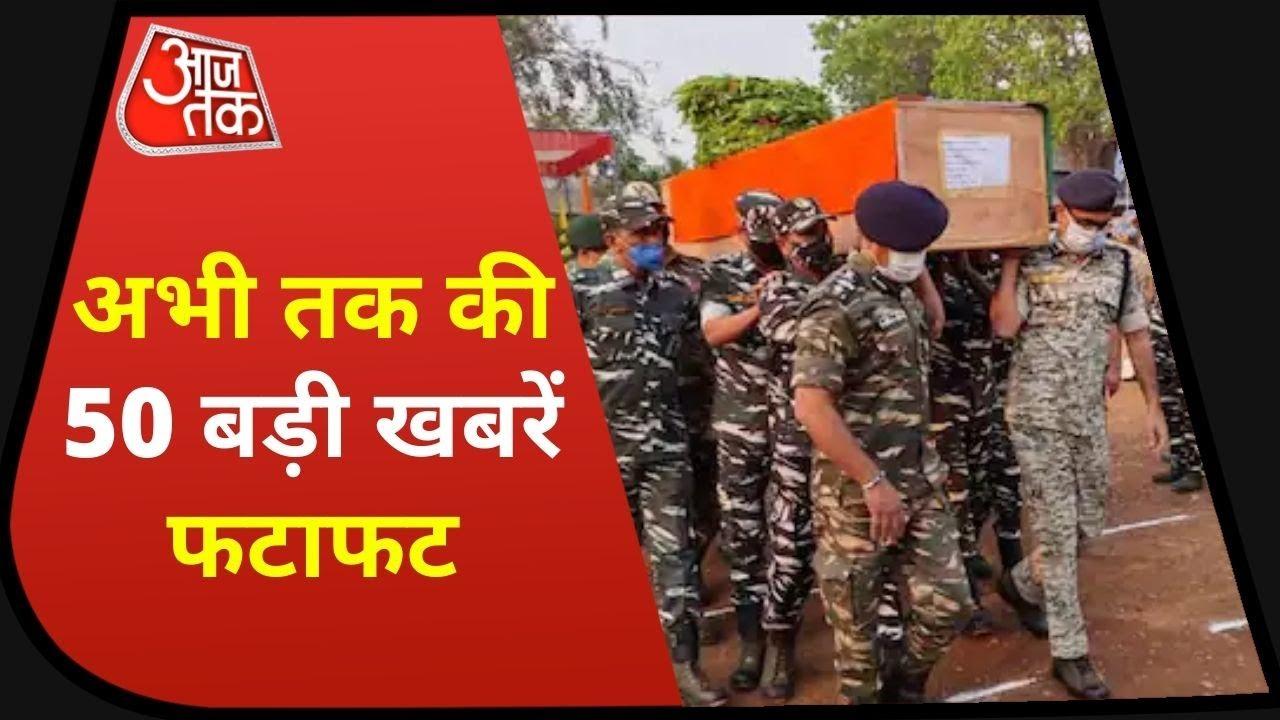 Hindi News Live: नक्सलियों से मुठभेड़ में 5 जवान शहीद | 10 Minute 50 Khabar | Speed News