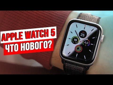 Обзор Apple Watch 5 / Кому обновляться?