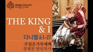 #52 [무편집] The King & I (다니엘 6:1-27) | 정재천 담임목사 | 말씀이 살아있는 Maple Church 주일 온가족예배