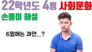 2022학년도 4월 학력평가 사회문화 손풀이 해설