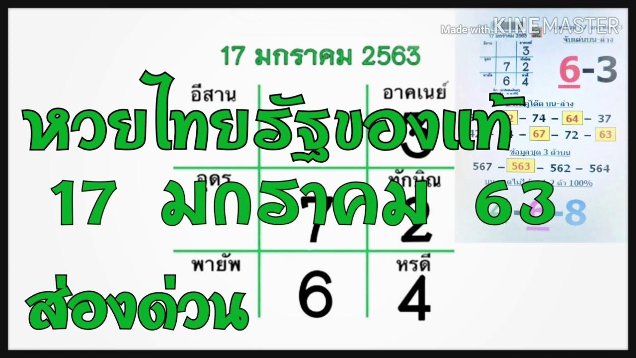 หวยไทยรัฐ 17/1/63 พร้อมจับเข้าคู่ หวยไทยรัฐงวดนี้ เลขเด็ดไทยรัฐ 17/1/63