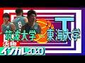 【大学バスケ】インカレ2020 決勝 筑波大学vs東海大学 ハイライト