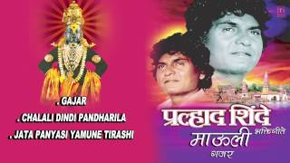PRALHAD SHINDE MAULI GAJAR BHAKTI GEETE I FULL AUDIO SONGS JUKE BOX