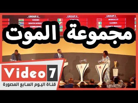 تصفيات كأس العالم.. مصر أقرب للصدارة.. والكاميرون وكوت ديفوار مجموعة موت  - 16:00-2020 / 1 / 22