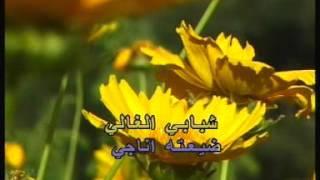 Arabic Karaoke: Abed El Halim Hafez 3ala Ad El Cho2