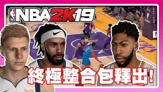 NBA 2K19終極整合包釋出!面補最齊全!畫面居然完全不同了!?|面補 補丁 整合 攻略 教學 更新 NBA