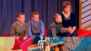 Мужское / Женское - Мама, будь всегда сомною рядом. Выпуск от09.01.2017
