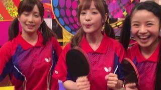 ピンポン3姉妹の魅力がたっぷり詰まった動画サー! 頑張れ藤原。