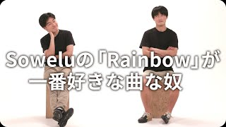 『Soweluの「Rainbow」が一番好きな曲な奴』ジャルジャルのネタのタネ【JARUJARUTOWER】