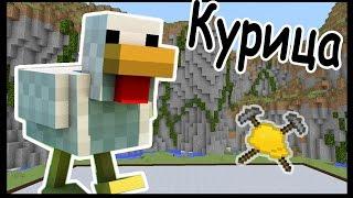КУРИЦА и ИГРУШКА в майнкрафт !!! - МАСТЕРА СТРОИТЕЛИ #43 - Minecraft