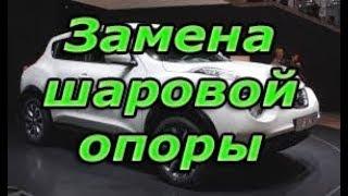 Возможно ли самостоятельно заменить шаровую опору Ниссана Жук. #АлексейЗахаров. #Авторемонт. Авто
