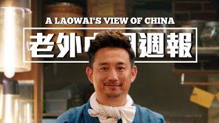 「老外看中國」推出新單元囉!以後每週都將為觀眾們整理當週重要中國新...