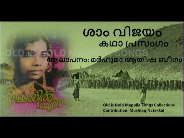 Sham Vijayam|Katha Prasangam}Aysha Begam|Old is Gold Mappila Songs|Mushtaq Natekkal