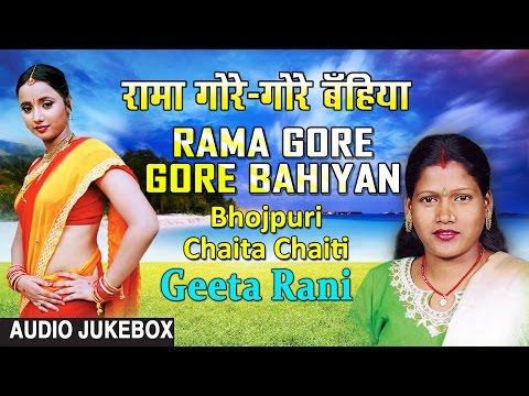 RAMA GORE GORE BAHIYAN | BHOJPURI CHAITA CHAITI AUDIO SONGS JUKEBOX | SINGER - GEETA RANI