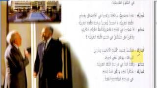 21 УРОК. 2 ТОМ. Арабский в твоих руках.