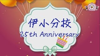 Publication Date: 2018-01-15 | Video Title: 伊分25周年 happy birthday