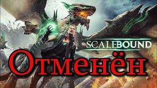 Scalebound ОТМЕНЁН
