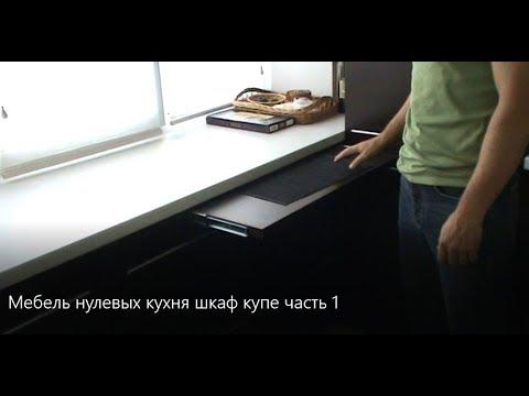 Мебель нулевых кухня шкаф купе часть 1